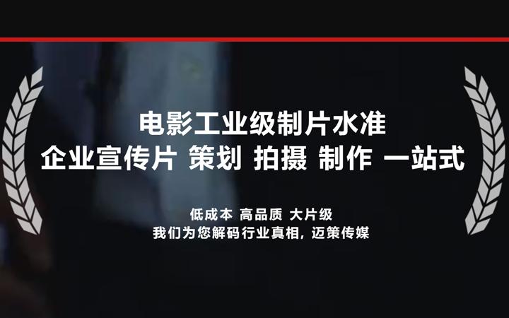 设计制作宣传片形象片商业视频剪辑拍摄招商推广