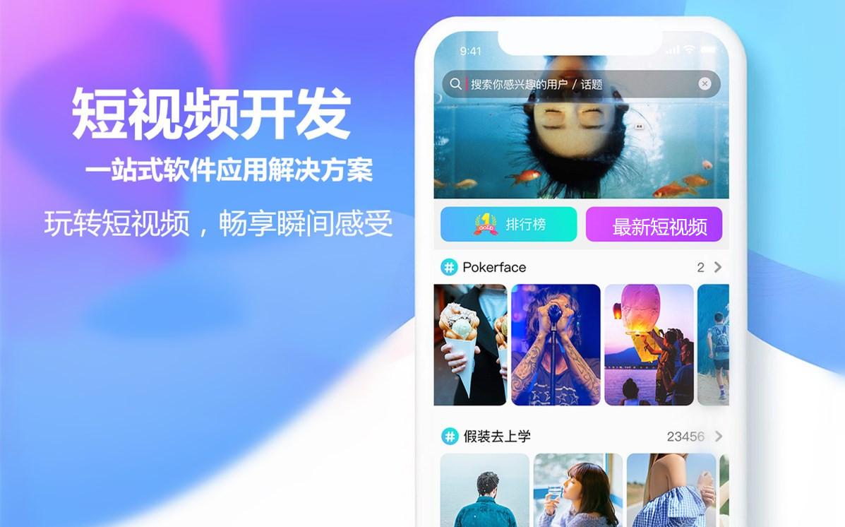 社交短视频app平台语音直播软件源生定制开发源码成品