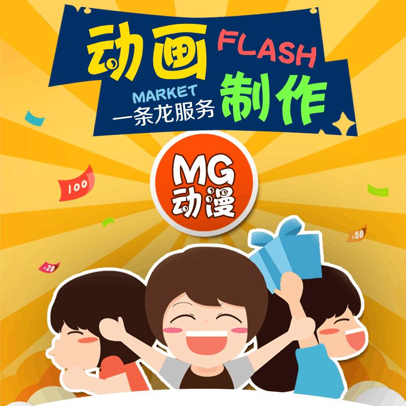 MG动画制作FLASH二维短视频三维产品广告设计3D代做企业