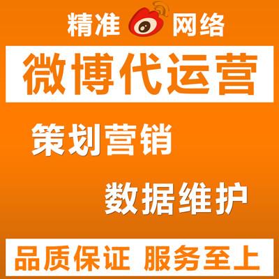 微博代运营内容运营活动策划个人号大V微博代运营自媒体托管
