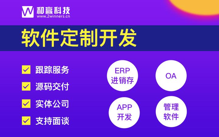 【APP开发】商城电商系统开发/IOS安卓应用开发/软件定制