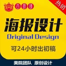 餐饮行业单幅海报设计活动宣传设计