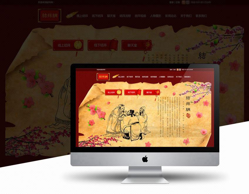 专题页设计/UI专题页设计/UI设计/专题UI/单页设计
