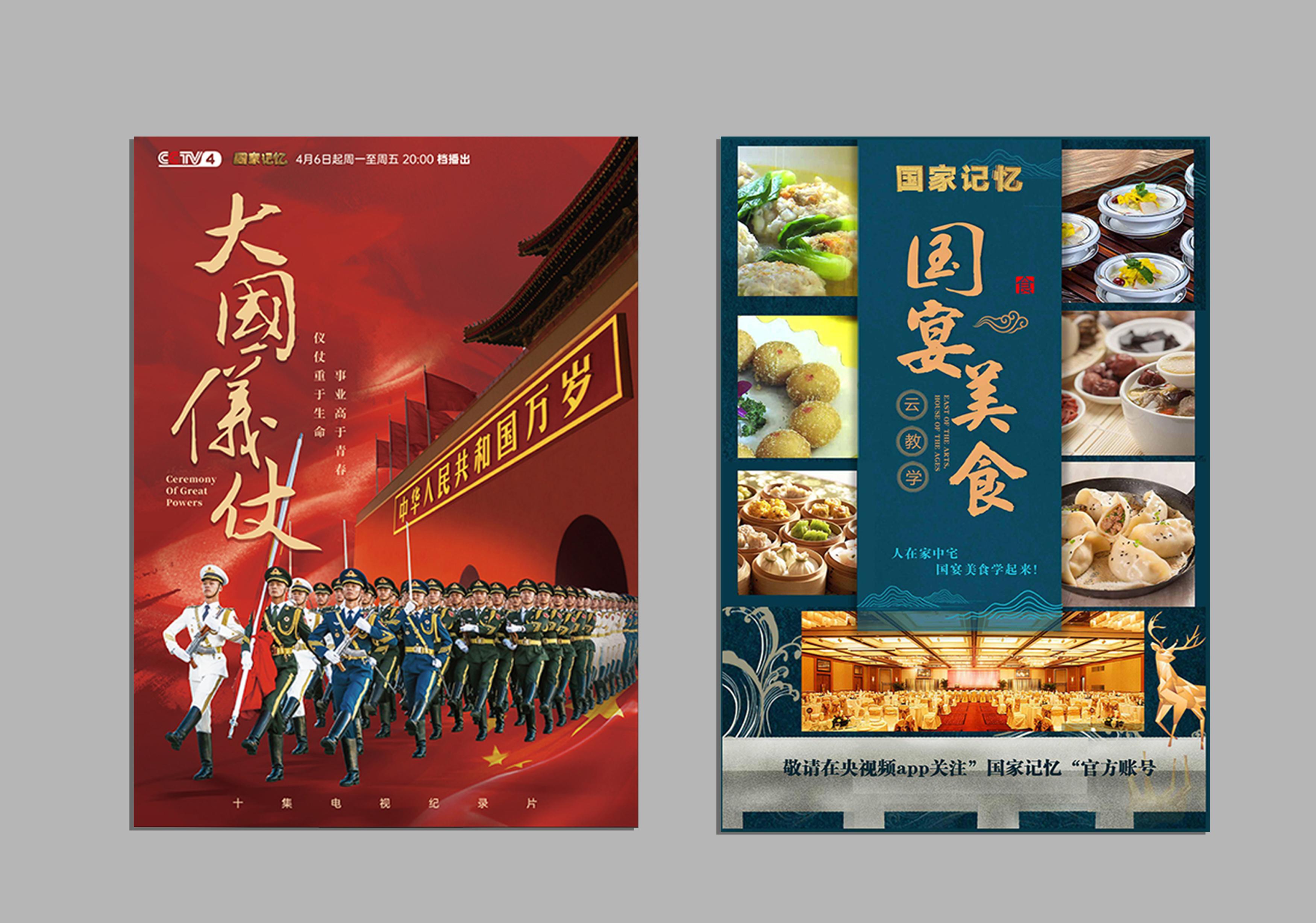 招商商务会议婚礼公交站台台产品推荐易拉宝海报宣传媒体广告设计