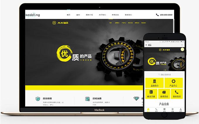 企业网站建设|网站定制开发|营销网站|外贸网站|响应式网站