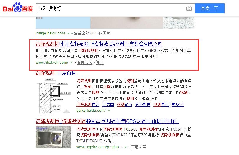 网站关键词百度下拉优化排名官网seo优化企业形象设计