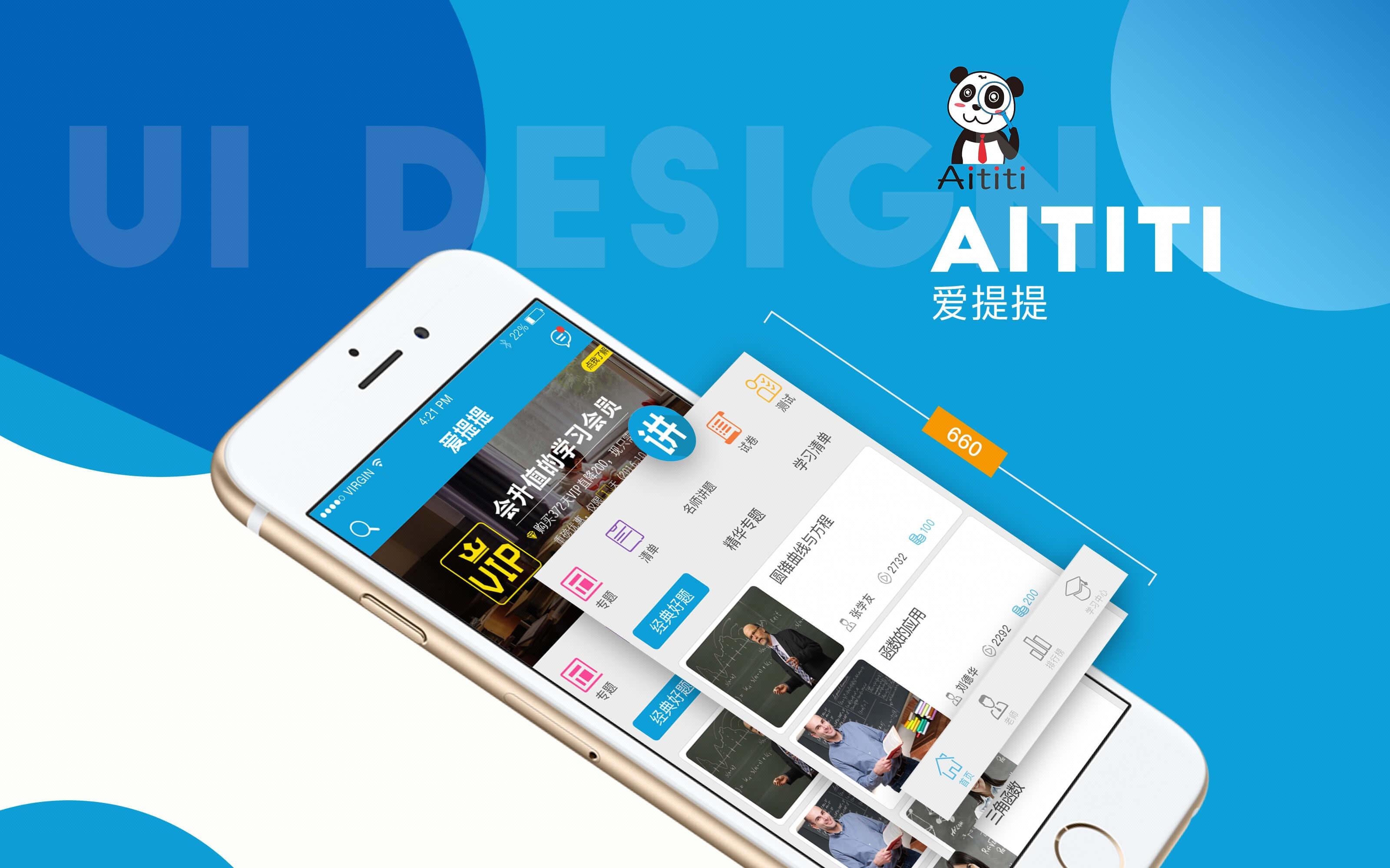 APP快速设计 高端 设计师1对1服务 简约 科技 风格广州