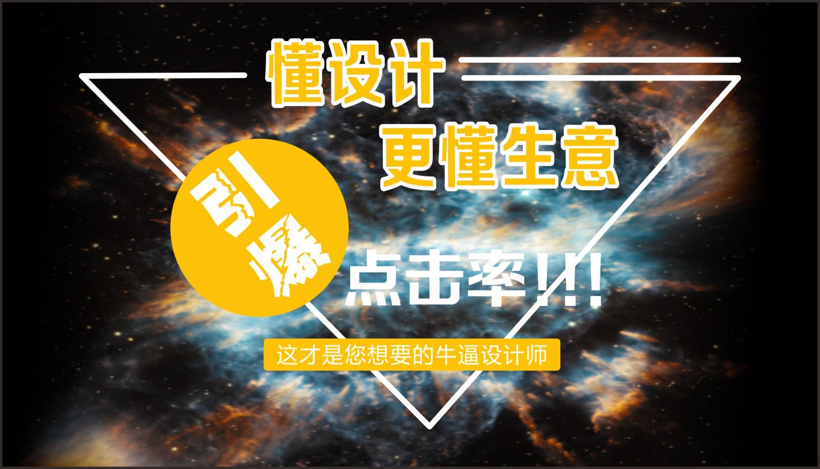 启鼎淘宝天猫京东拼多多阿里巴巴猪八戒店铺详情页原创套版设计