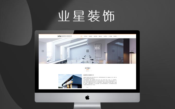 高端集团网站建设网站制作设计