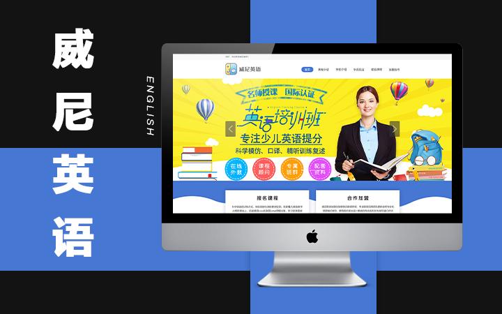 电子公司企业网站设计开发网站建设