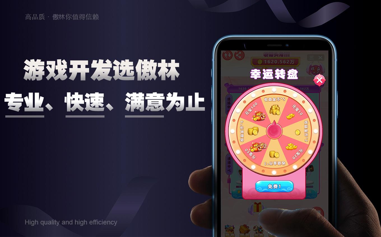 【H5游戏开发】抽奖小游戏、营销游戏、活动游戏、微信小游戏