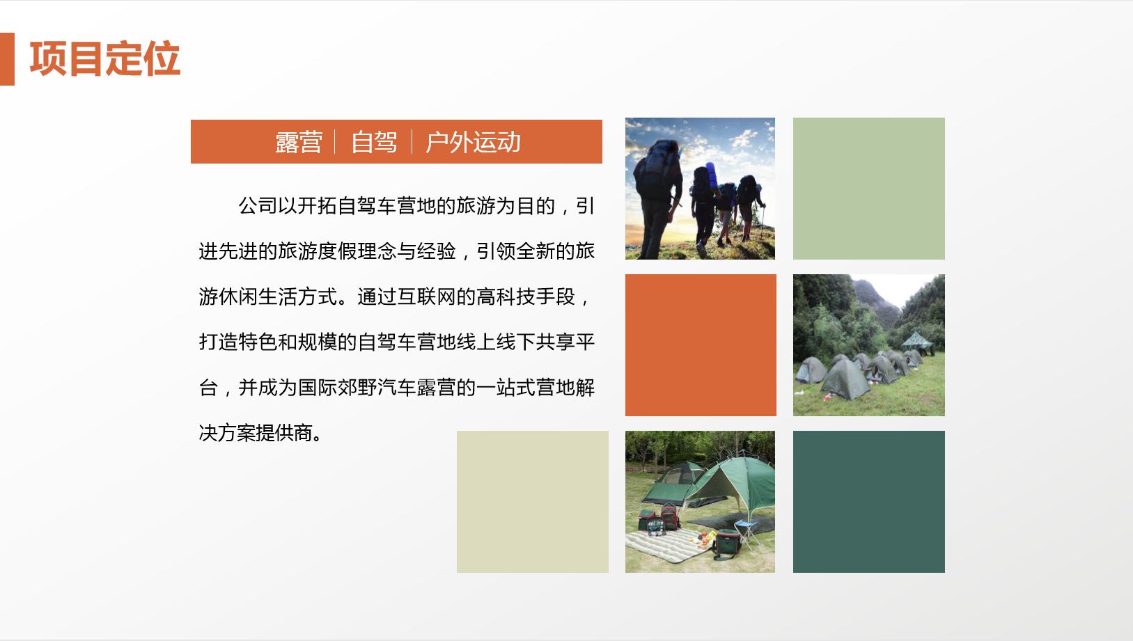 商业计划书融资计划书招商PPT创业计划书商用可行性报告BP