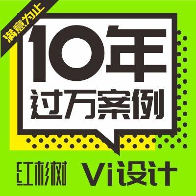 【套餐D】红杉树定制VI企业形象系统全套VI设计VI导视设计