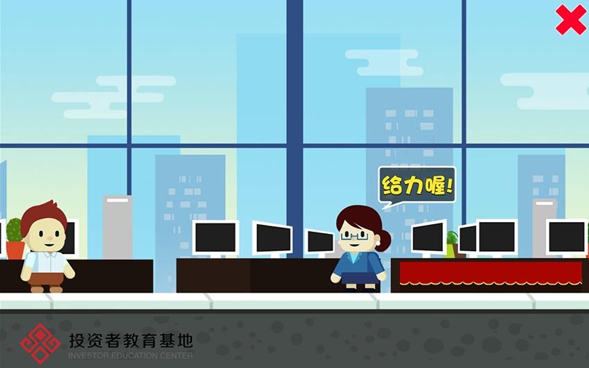 游戏开发手机APP游戏开发证券公司问答游戏图4