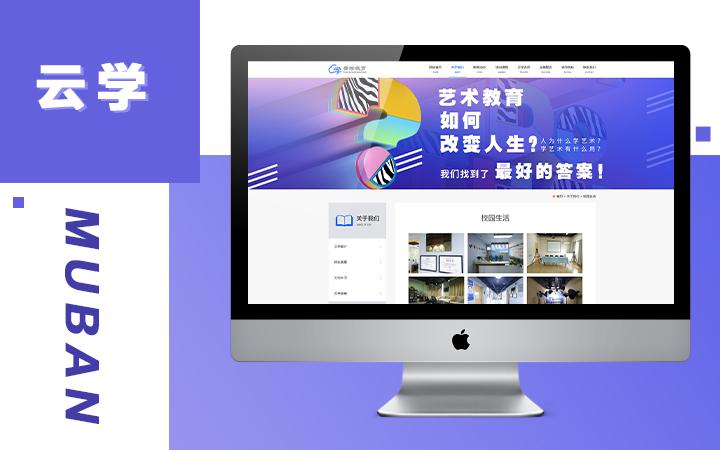 精美网站建设网站制作开发