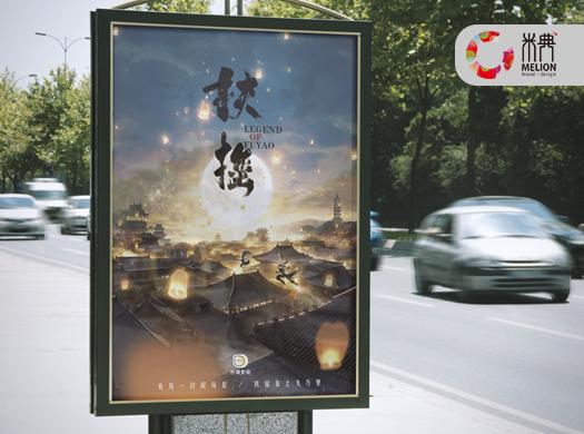 米典宣传品/宣传海报设计/张贴画设计