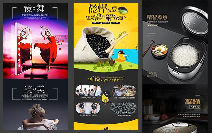 【宜宣】拼多多详情设计 淘宝电商平台美工主图设计产品宝贝描述