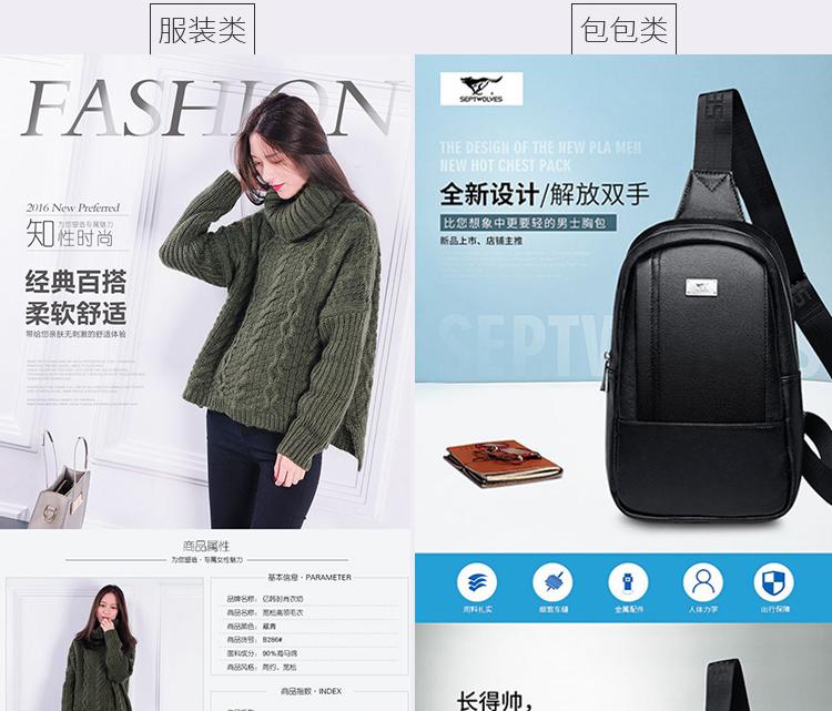 淘宝天猫京东网店店铺宝贝主图店招海报banner装修设计