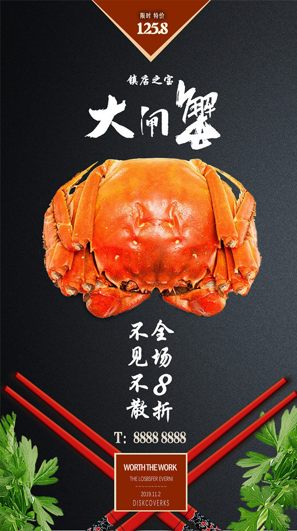 酒店商场活动推广宣传海报设计餐饮瑜伽主题音乐活动宣传推广设计