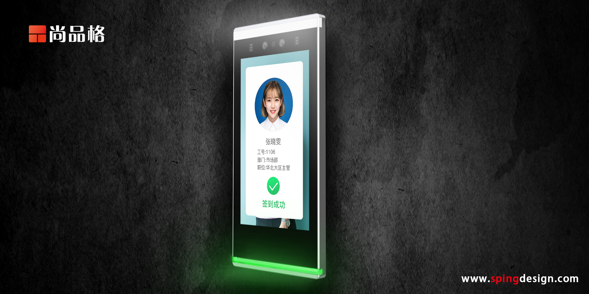 消费电子人工智能打卡机红外识别签到器工业外观UI设计结构设计