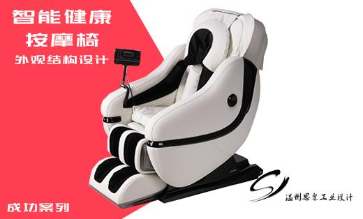产品外观设计/结构设计/智能健康放松椅/工业设计/智能家具