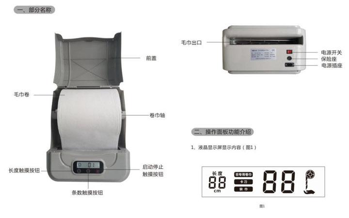共享毛巾机|一次性毛巾机|毛巾售卖机|床单机|软硬件解决方案