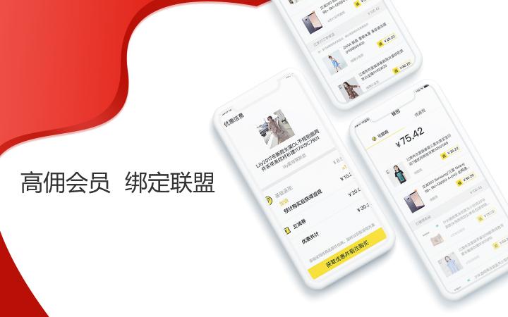 淘宝客app分佣发单系统无限代理定制商城系统软件源码定制开发
