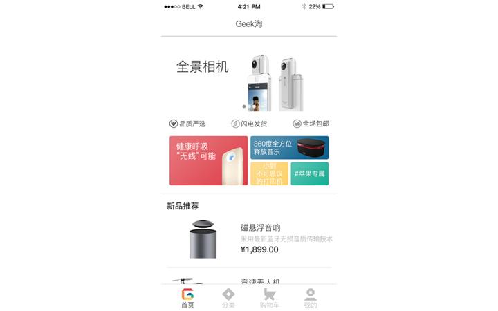 数码科技app开发数码商城APP电子产品开发手机数码产品