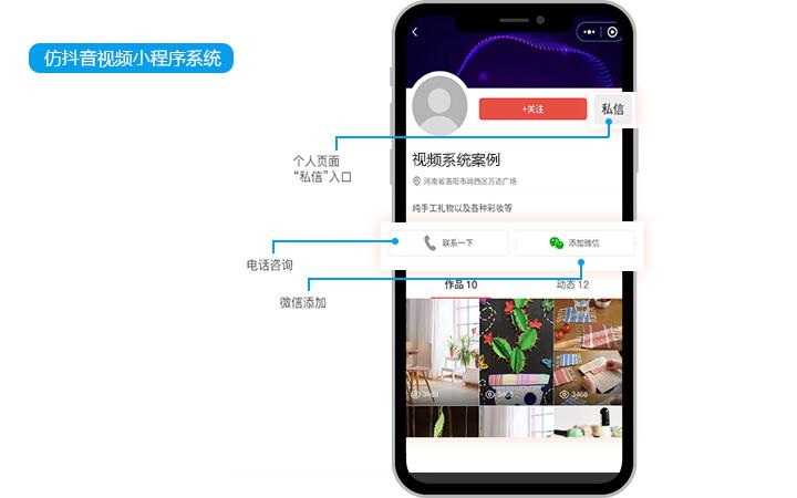 微信小程序仿抖音快手火山短视频引流直播带货获客流量