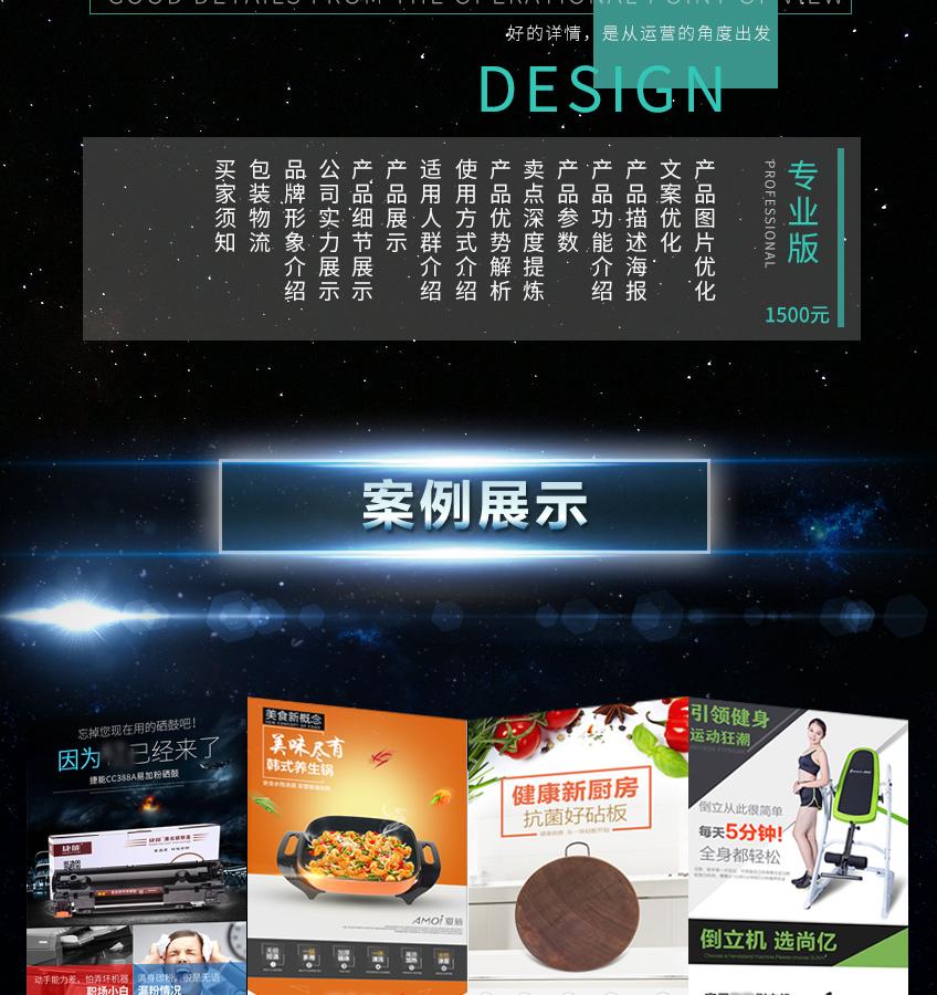 详情页设计_食品饮料详情页设计电商淘宝京东店铺首页主图创意3