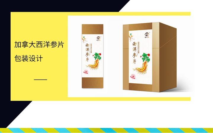 包装设计创意包装设计礼盒包装设计   总监操刀   两款方案