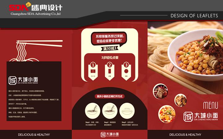 活动促销招商餐饮培训DM宣传单设计 单页/折页/传单/说明书