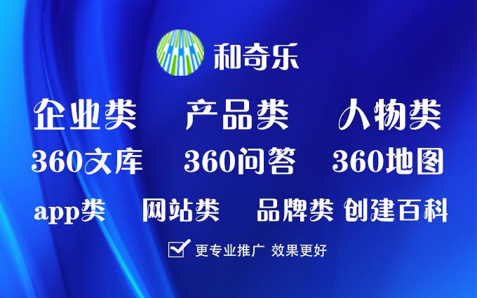 百度百科词条创建修改编辑完善更新360搜狗互动百科企业产品