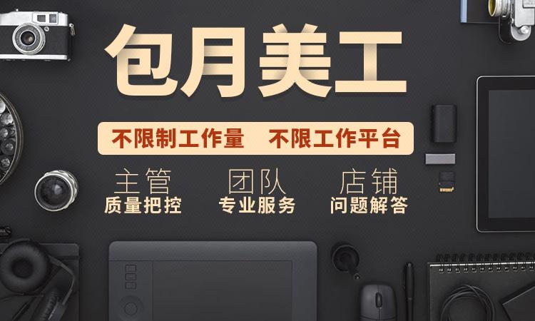 【年中大促】美工包月美工外包淘宝网店电商装修设计亚马逊速卖通