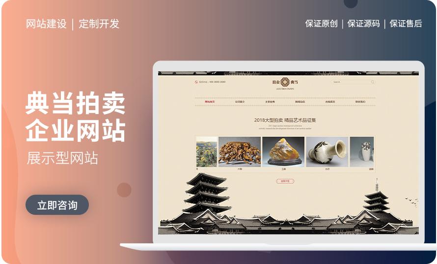 网站建设开发制作网站设计企业网站公司官网定制网页设计手机网站