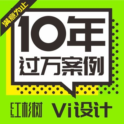 【套餐E】VIS系统设计VI色彩规范VI媒体宣传规范VI导视