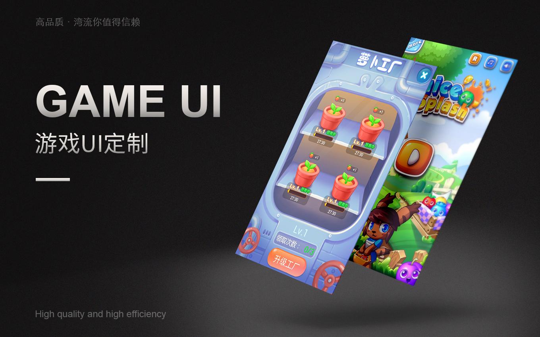 游戏界面UI设计儿童语文数学英语教育中学生少儿小学初中学习