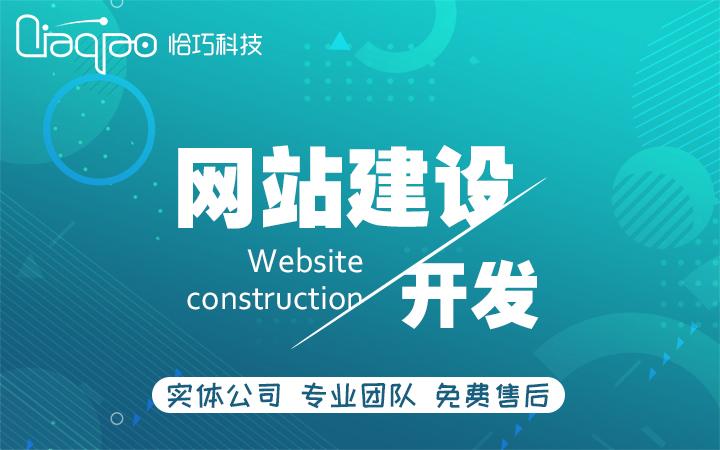 网站定制开发网站建设网站开发ui设计