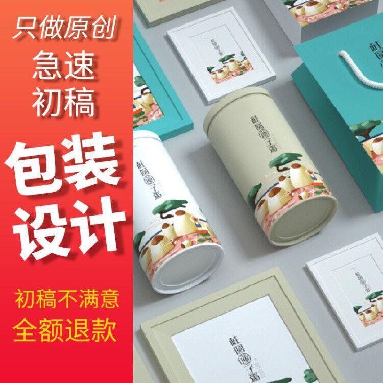 包装结构设计包装盒设计标签包装袋瓶贴设计手提袋原创设计