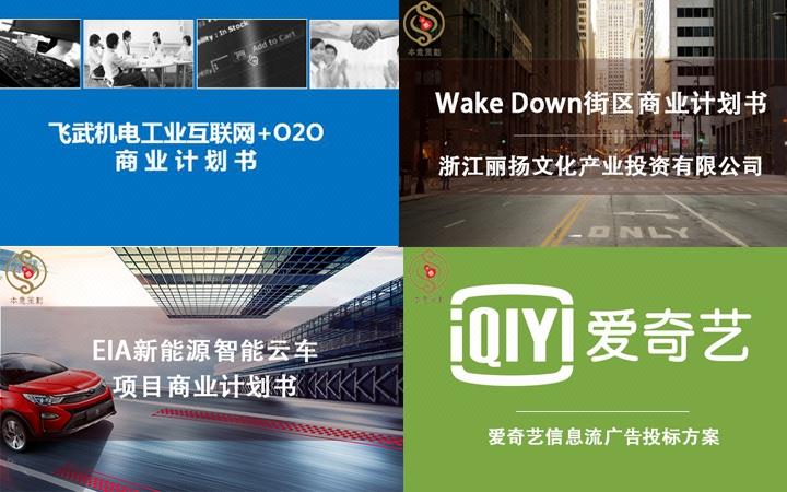 【本意策划】市场运营方案/引流产品服务设计
