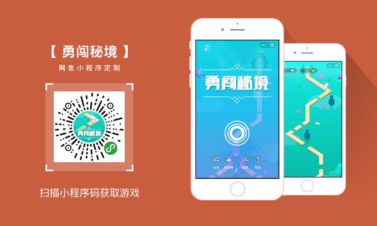 微信小游戏|H5小游戏|创意互动营销小游戏|小程序游戏