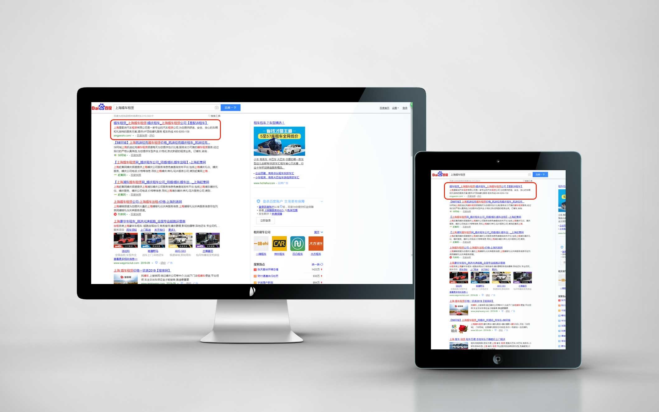 [SEO优化]快速排名百度优化网络营销整合营销品牌营销全案