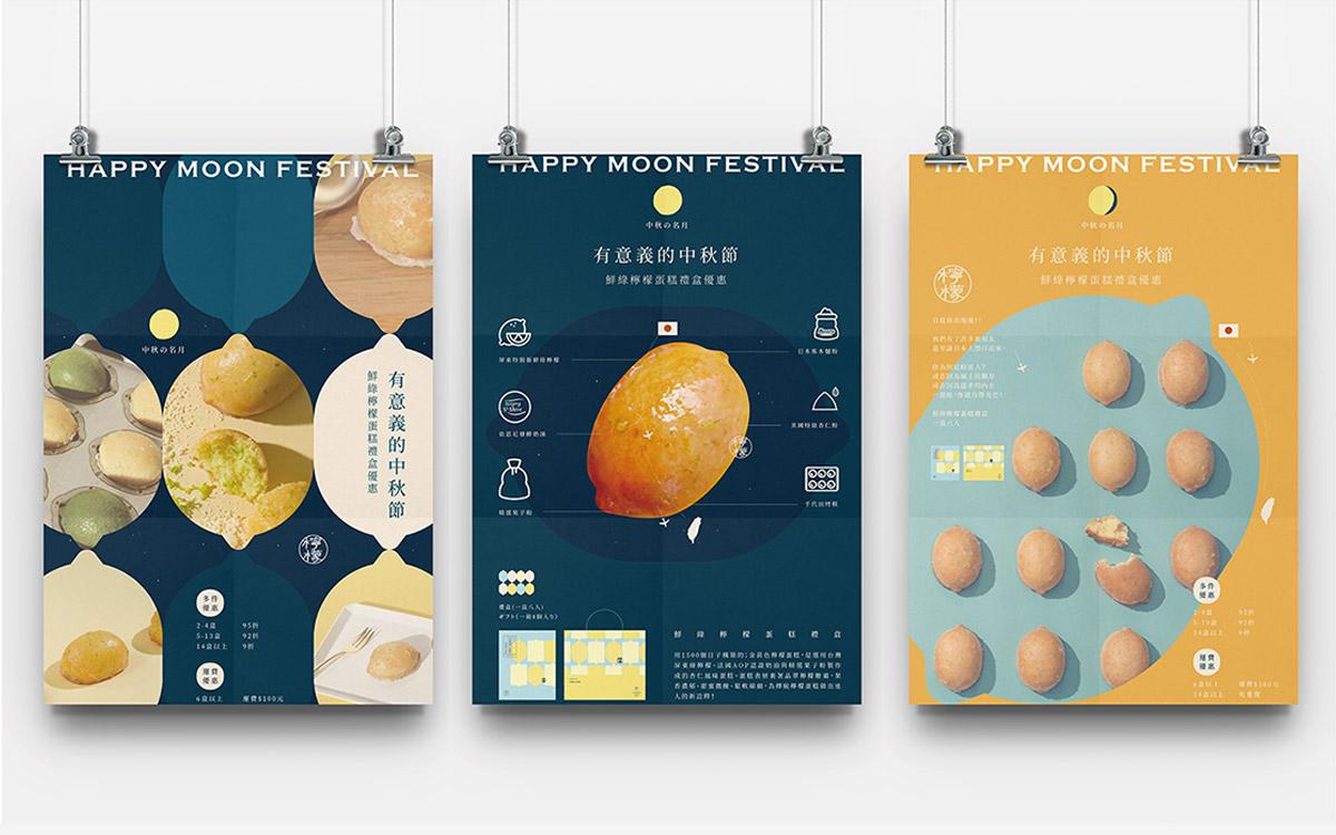 创意海报设计 广告设计 手机海报 定制海报 产品海报