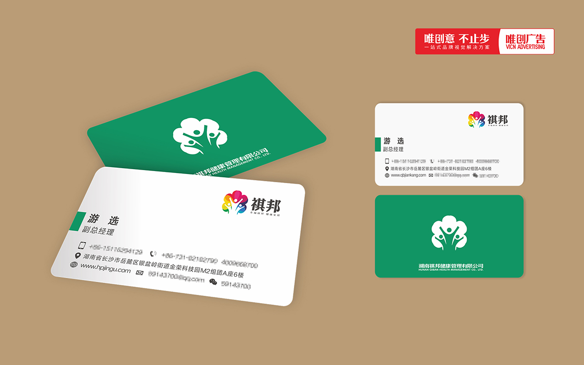 唯创广告 I 名片设计定制个人企业公司名片设计会员卡购物高端