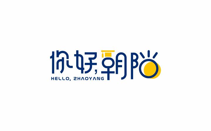 【工业制造】logo设计标志平面公司图标字体商标企业餐饮品牌