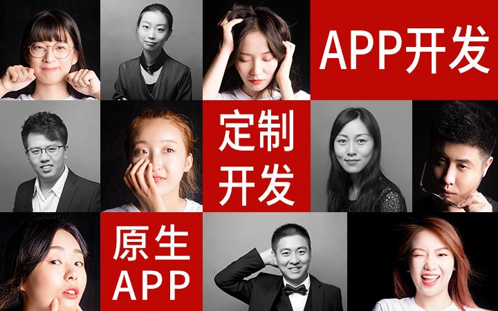 开发app小程序手机软件商城分销生鲜购物团购点餐预约模板定制