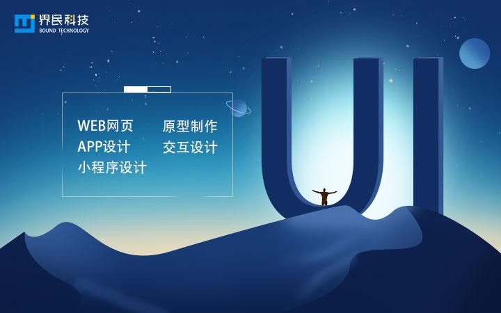 ui设计网页设计产品app页面设计网站设计前端H5切图开发
