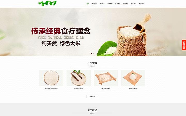 模版建站/模版网站/网站模版/企业模版网站/门户模版网站