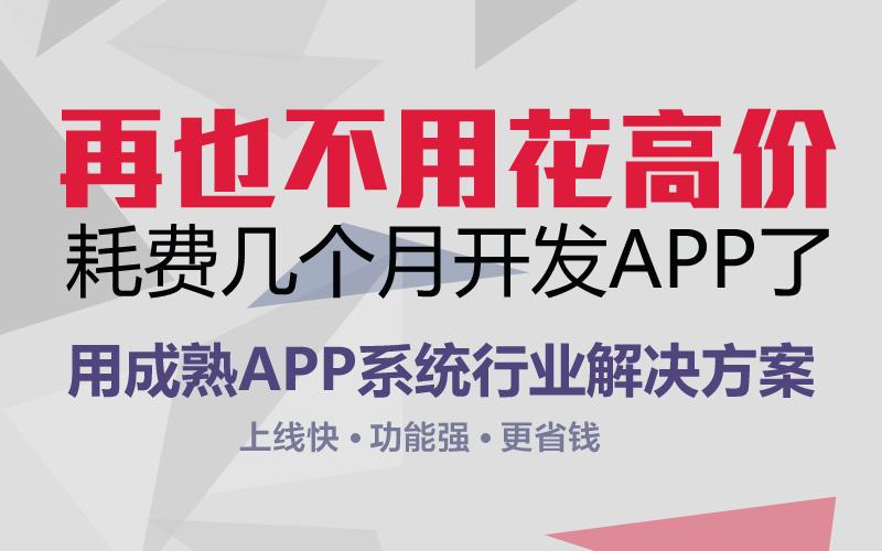 房产行业APP开发房产行业定制开发房产行业解决方案APP定制
