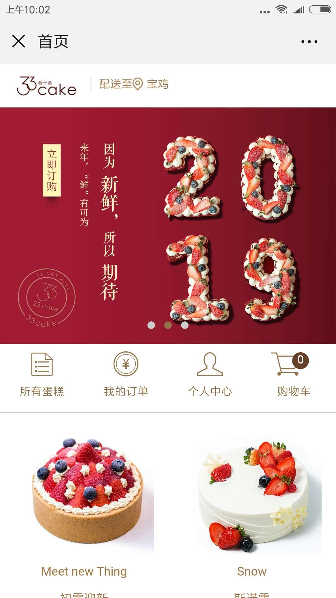 开发餐饮团购生鲜水果超市便利店食品三级分销